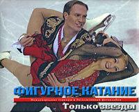 Фигурное катание: Только звезды   Вайцеховская Елена Сергеевна, Вильф Александр  #1