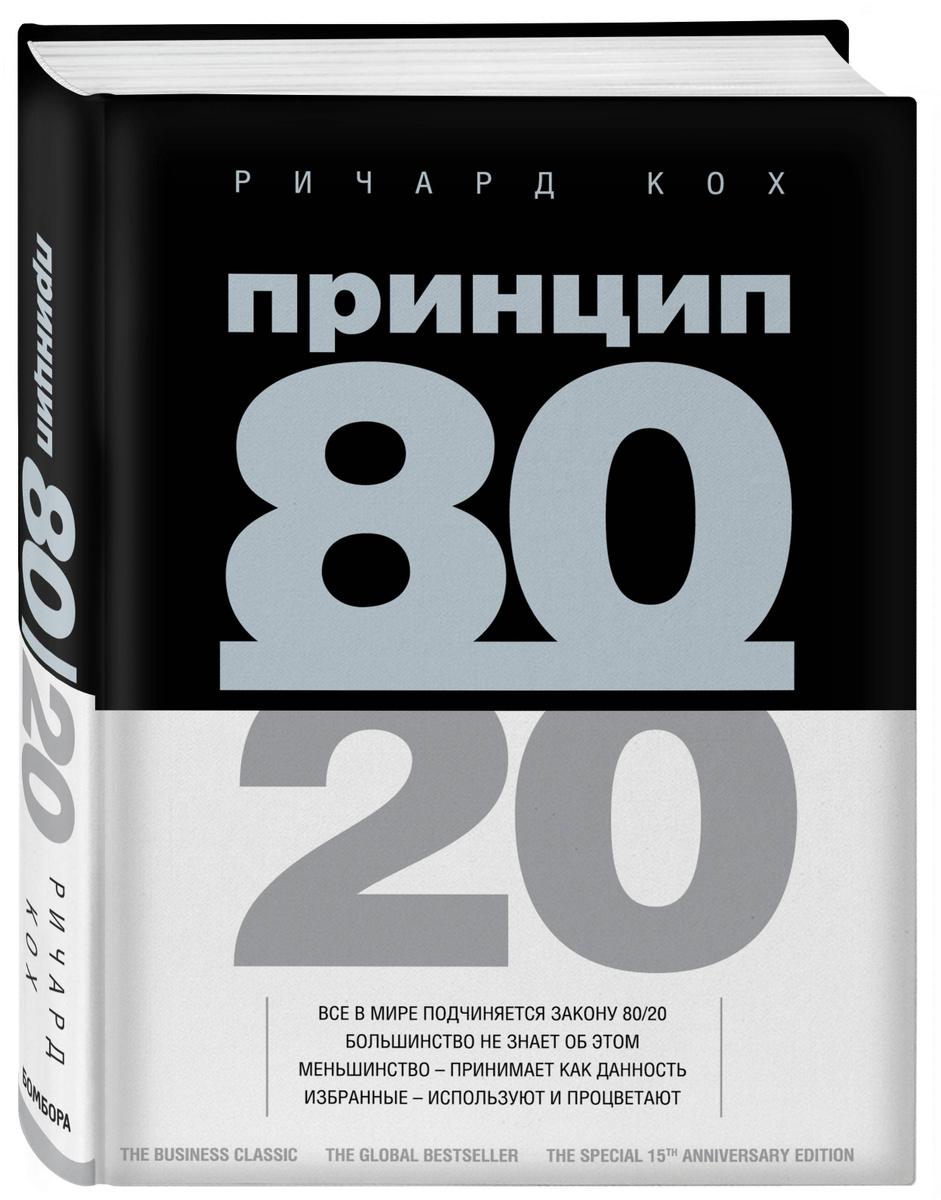 Принцип 80/20 / The 80/20 principle. The secret of achieving more with less | Кох Ричард  #1