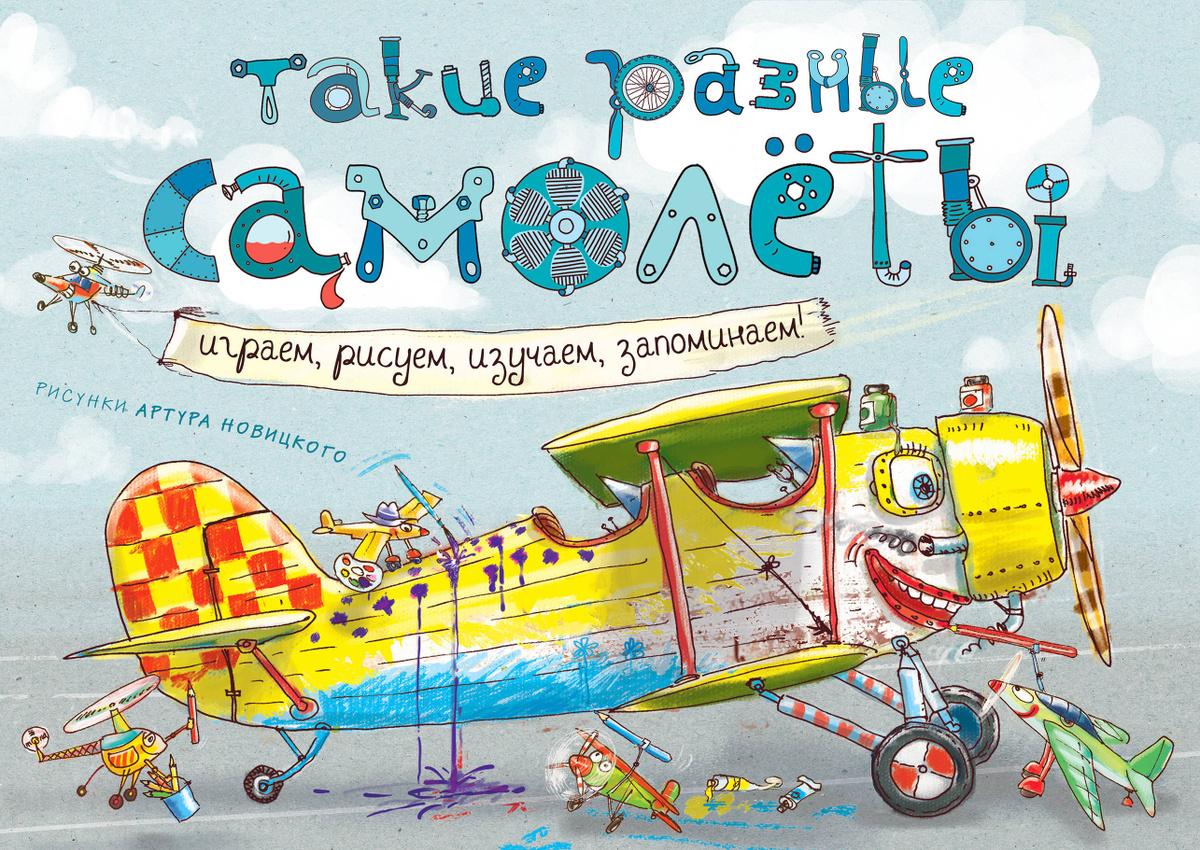 Такие разные самолёты   Нет автора #1