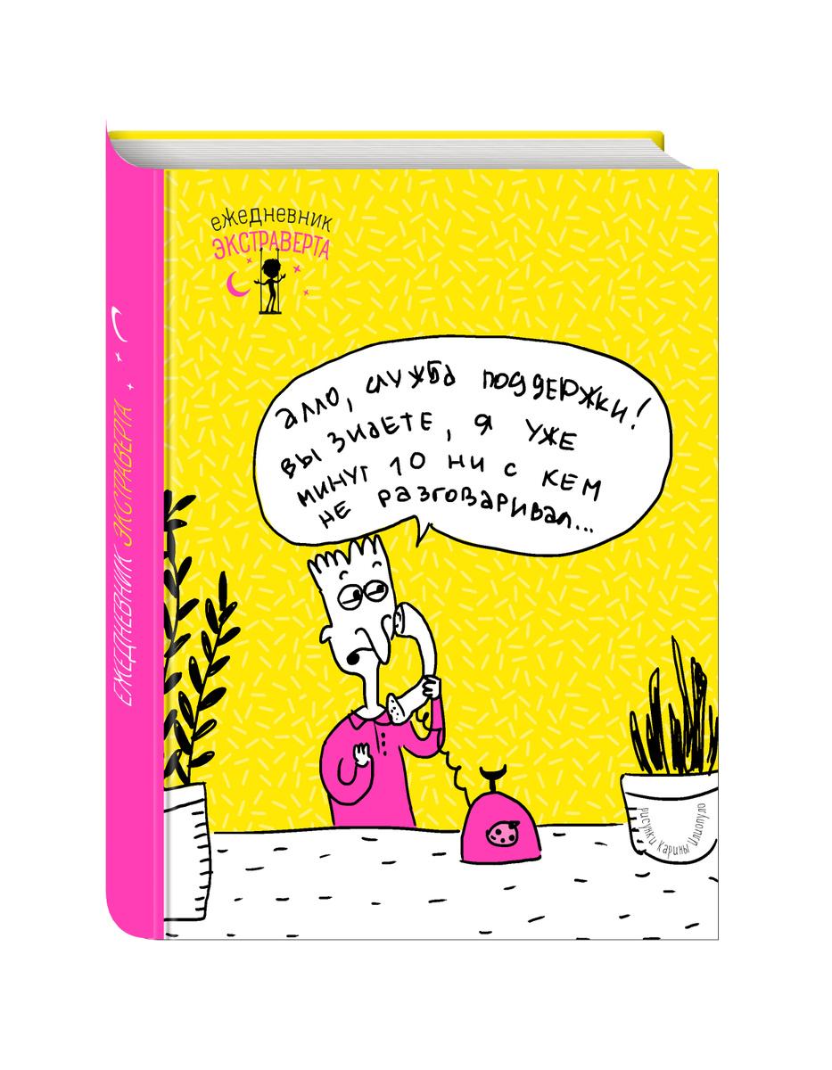 Ежедневник экстраверта. Алло! | Нет автора #1