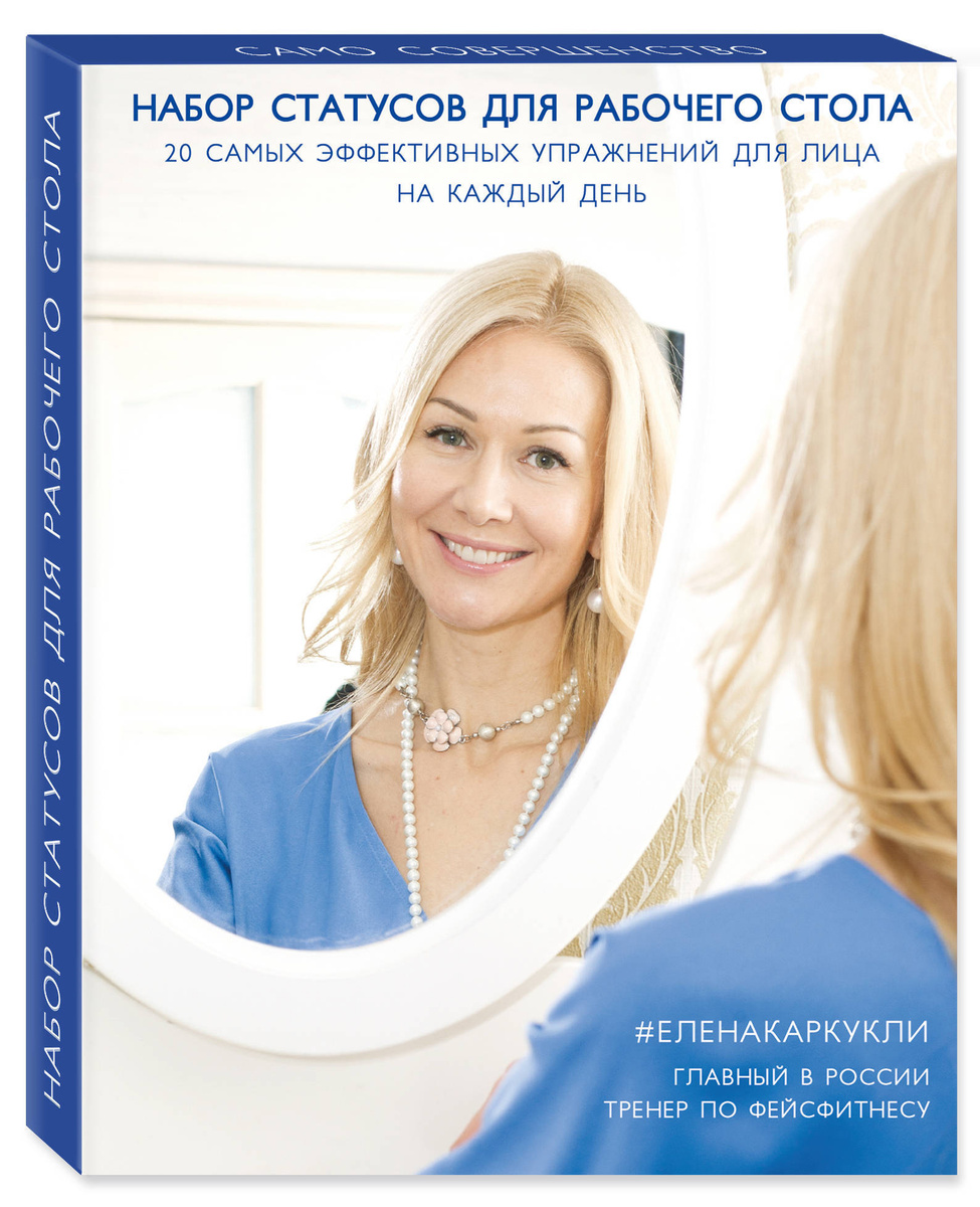 Faceday: Набор статусов для рабочего стола. Идеальное лицо (Голубой) | Каркукли Елена Александровна  #1