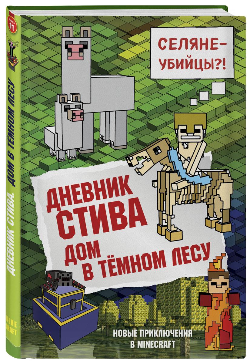 Дневник Стива. Книга 11. Дом в темном лесу / Wimpy Steve Book 11: Mansion Mayhem!   Гитлиц А. В.  #1
