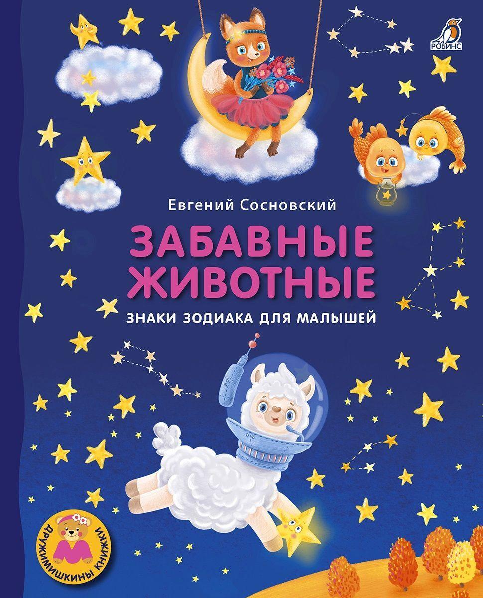 Забавные животные. Знаки зодиака для малышей | Сосновский Евгений Анатольевич  #1