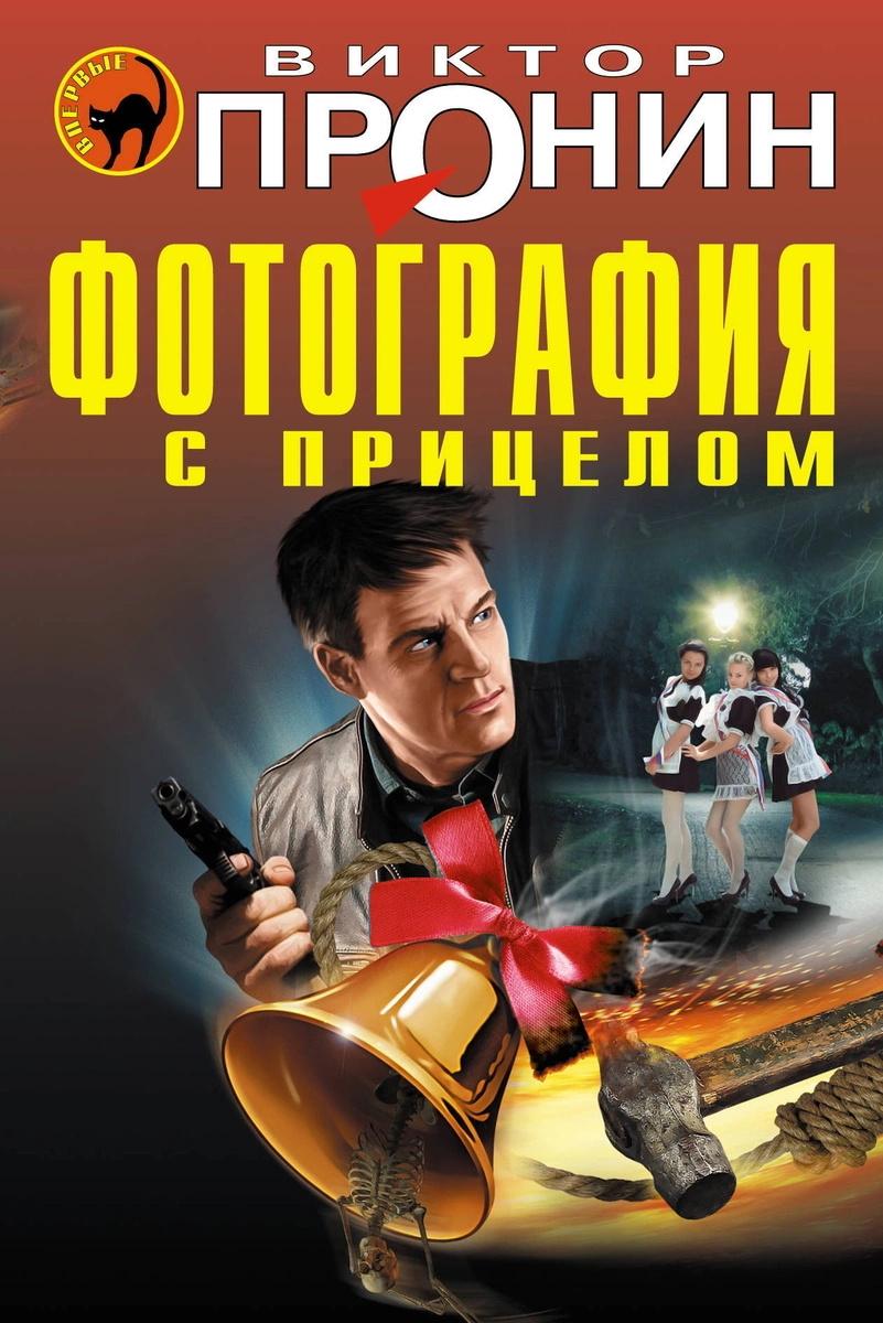Фотография с прицелом   Пронин Виктор Алексеевич #1
