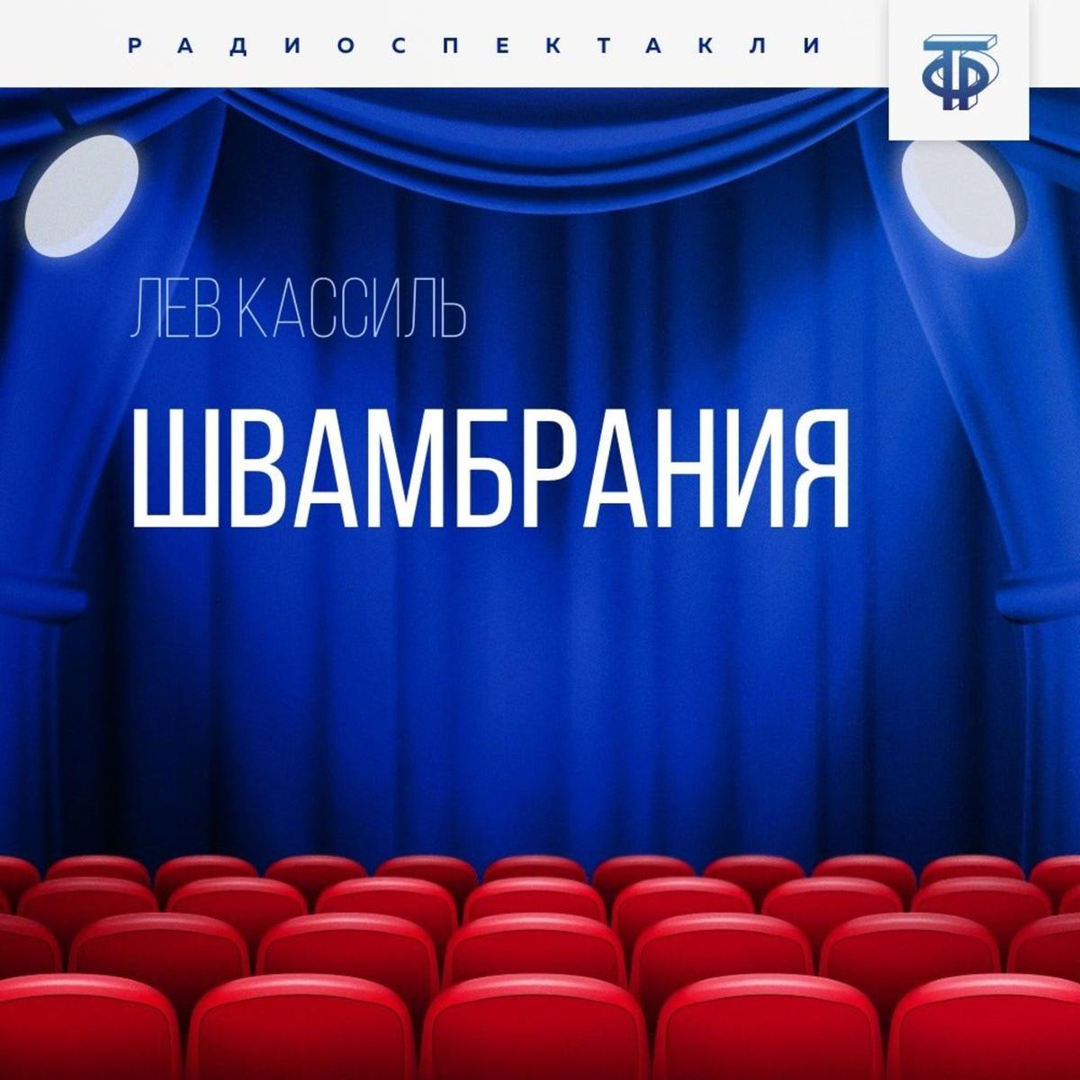 Швамбрания | Кассиль Лев Абрамович #1