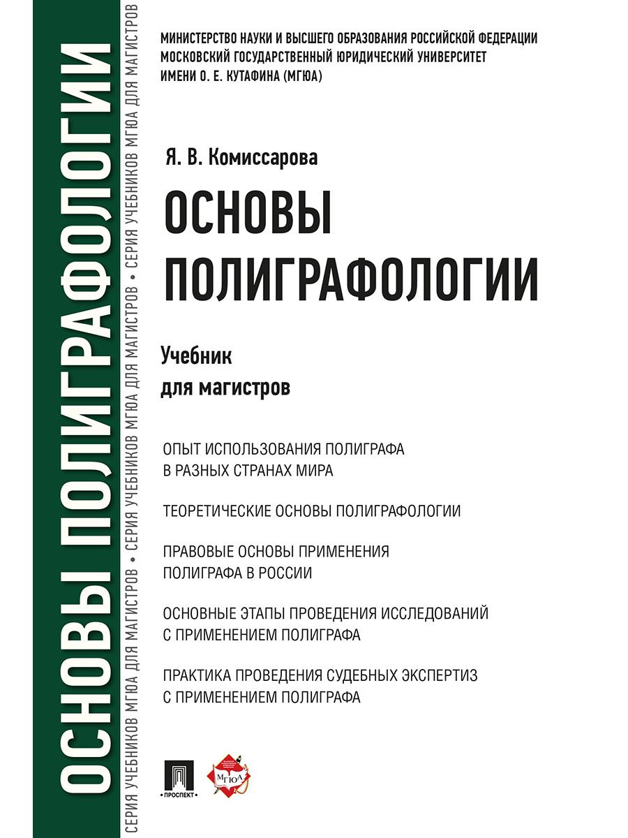 Основы полиграфологии #1