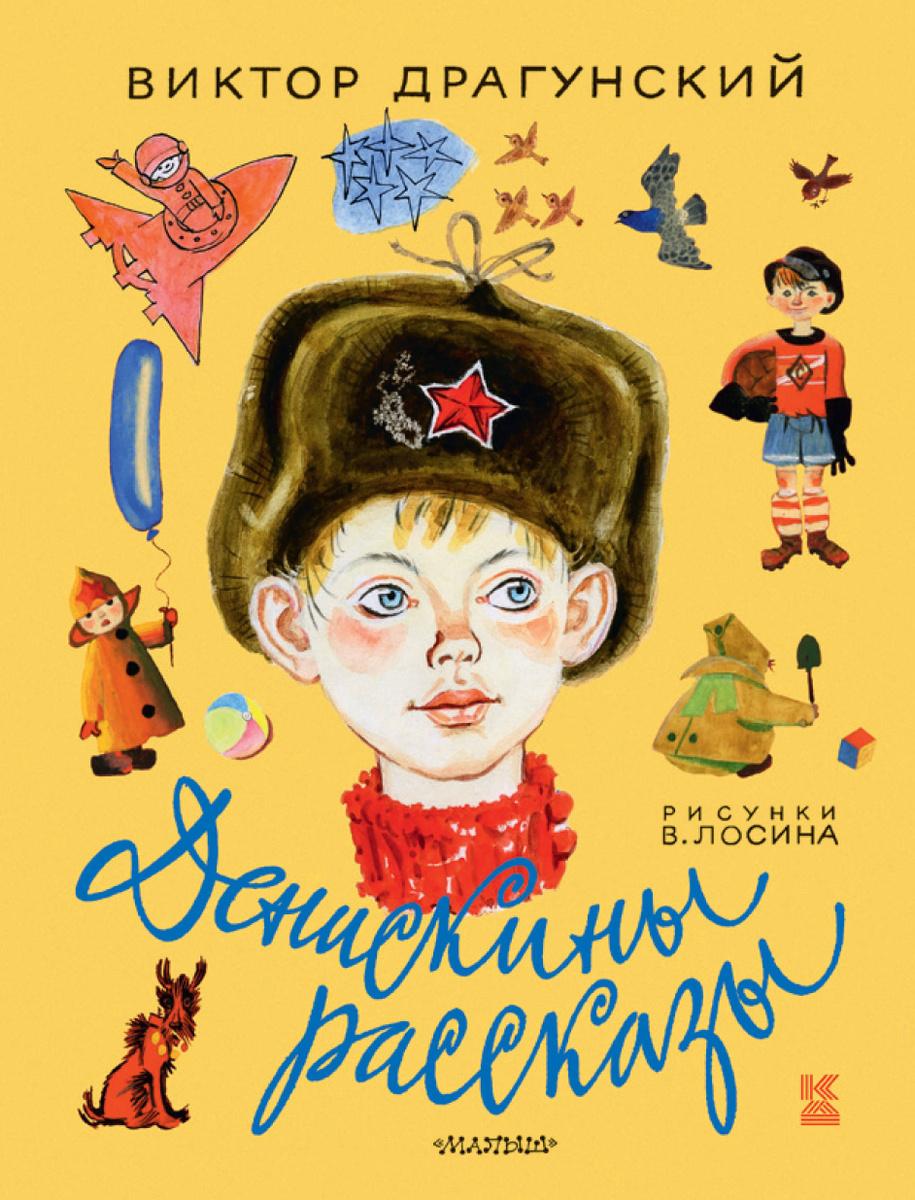 Денискины рассказы   Драгунский Виктор Юзефович #1