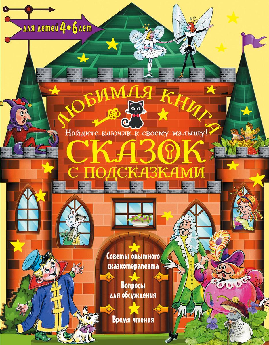 Любимая книга сказок с подсказками. 4-6 лет | Терентьева Ирина Андреевна  #1