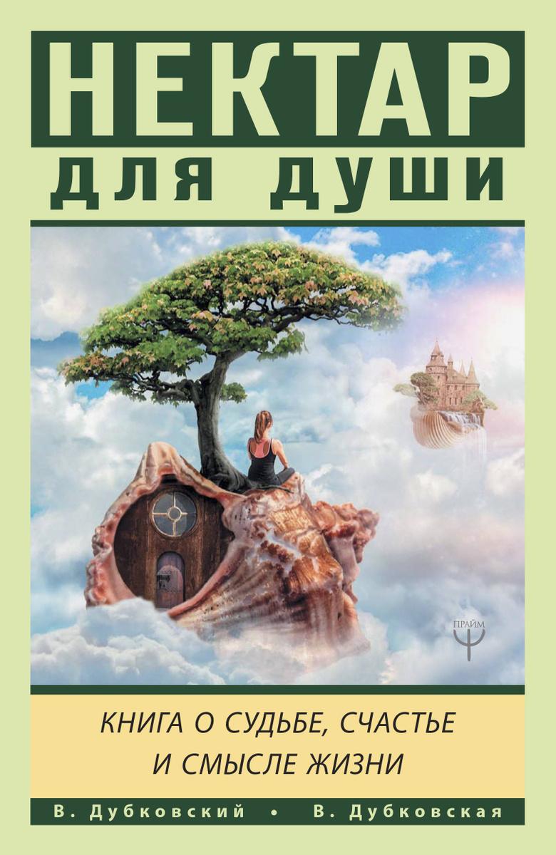 Нектар для души. Книга о судьбе, счастье и смысле жизни | Дубковский Владимир Евгеньевич  #1