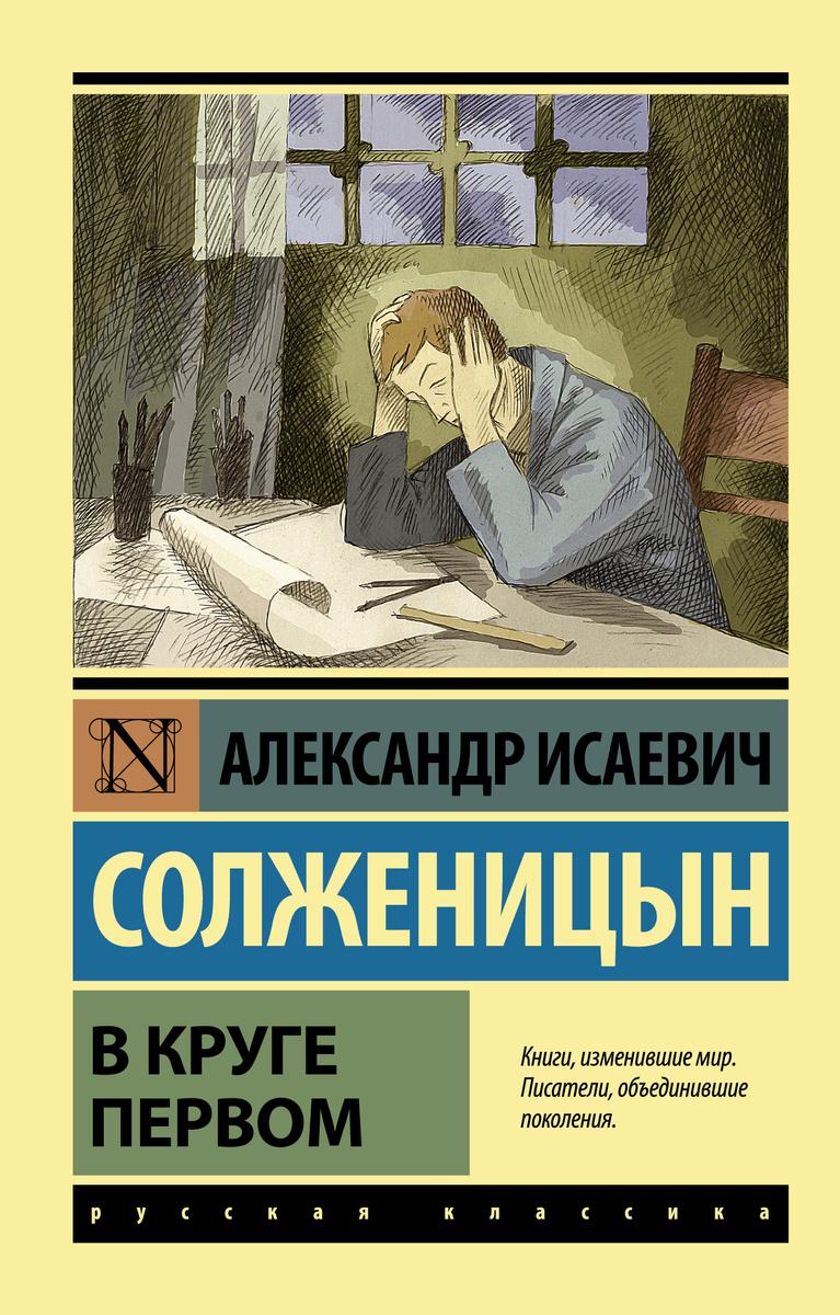 В круге первом   Солженицын Александр Исаевич #1