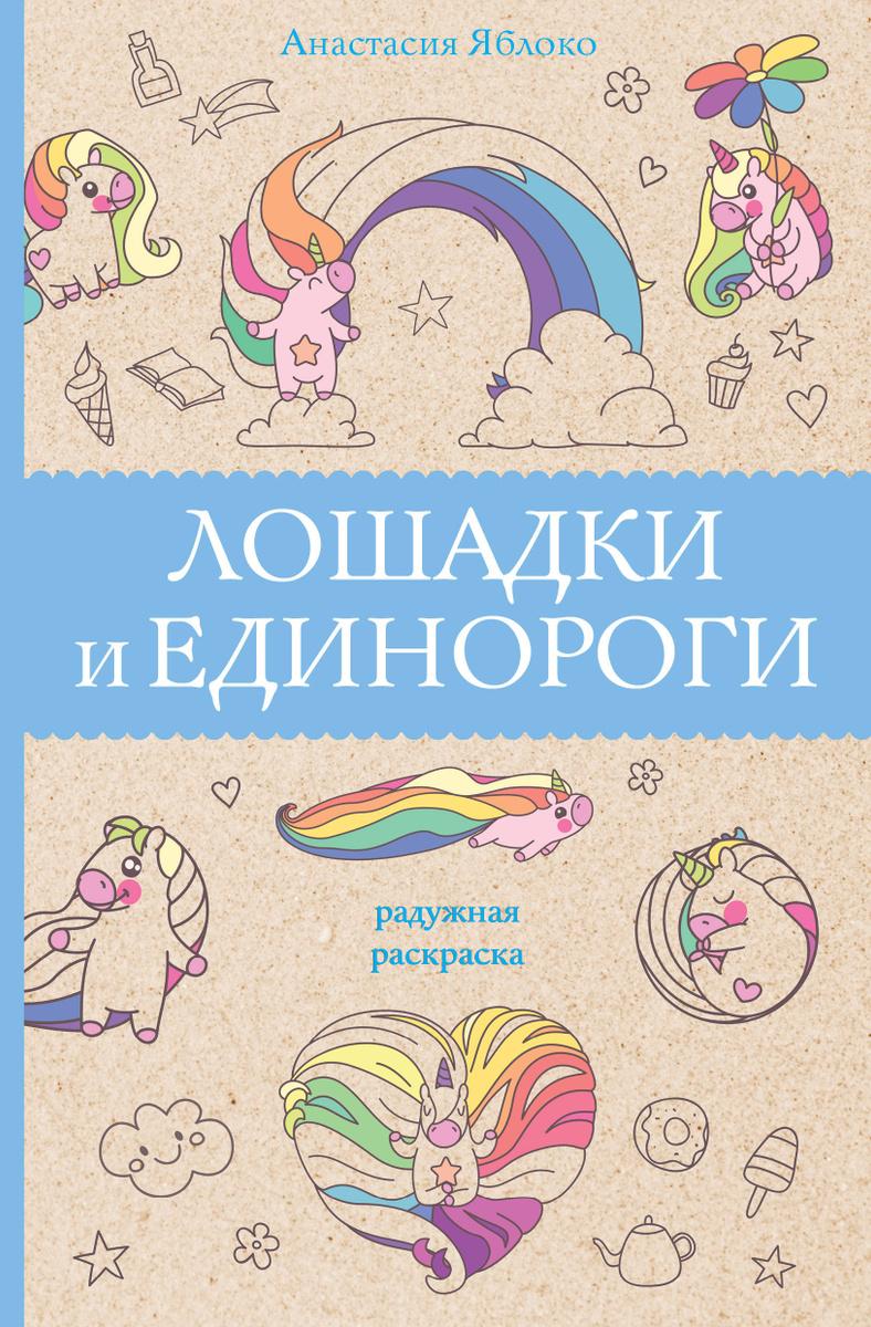 Лошадки и единороги | Яблоко Анастасия #1