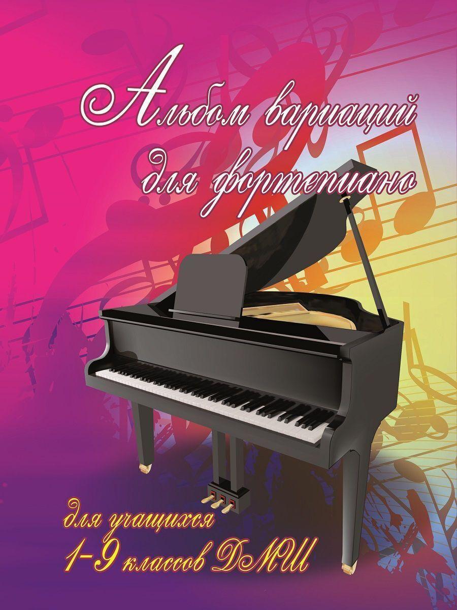 Альбом вариаций для фортепиано. Для учащихся 1-9 классов ДМШ и ДШИ  #1