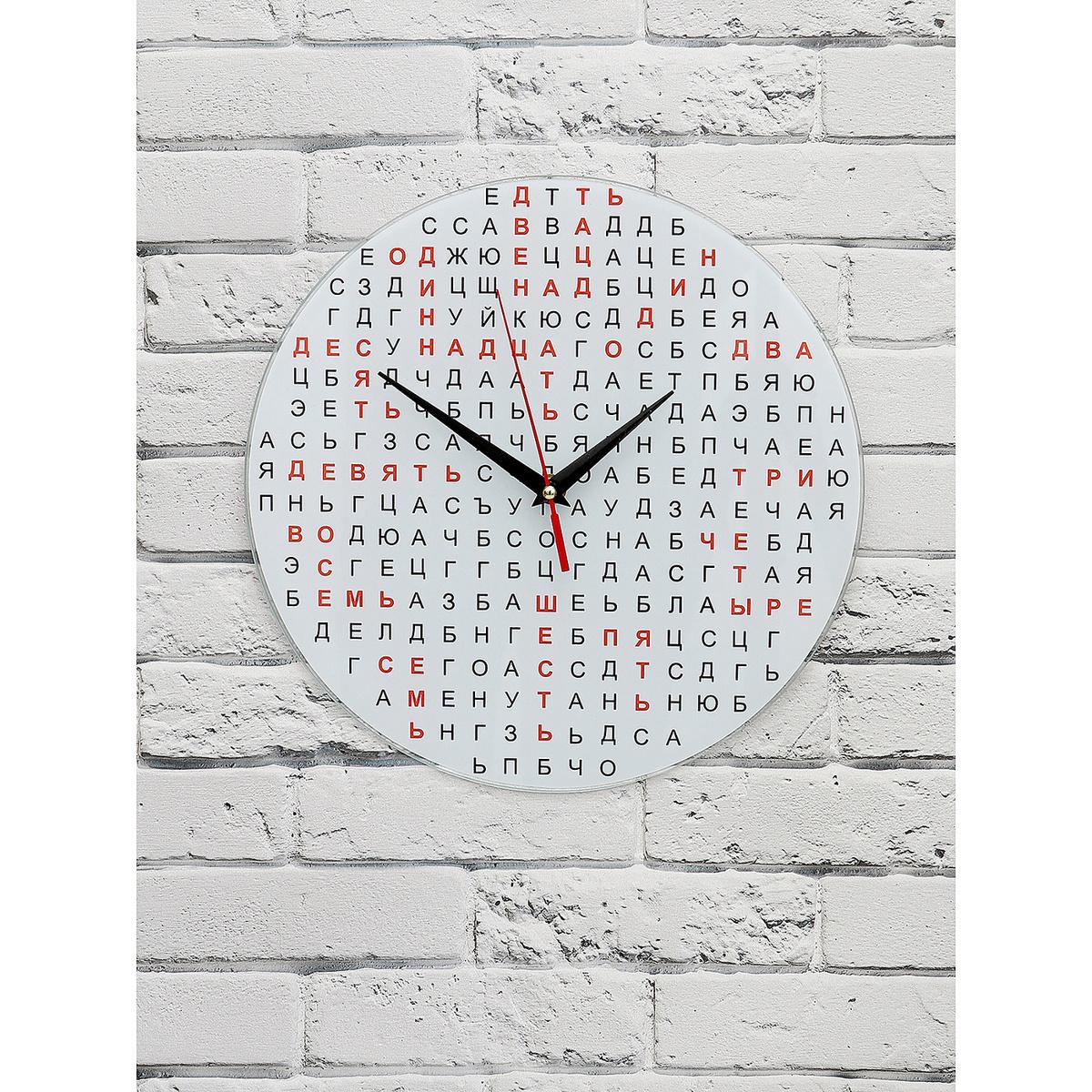 """Настенные часы Эврика """"Сканворд """", 28 см #1"""