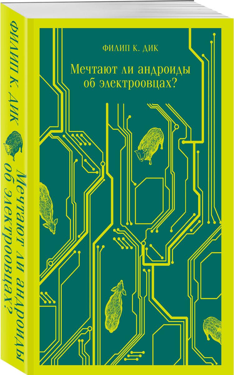 Мечтают ли андроиды об электроовцах? | Дик Филип Киндред  #1