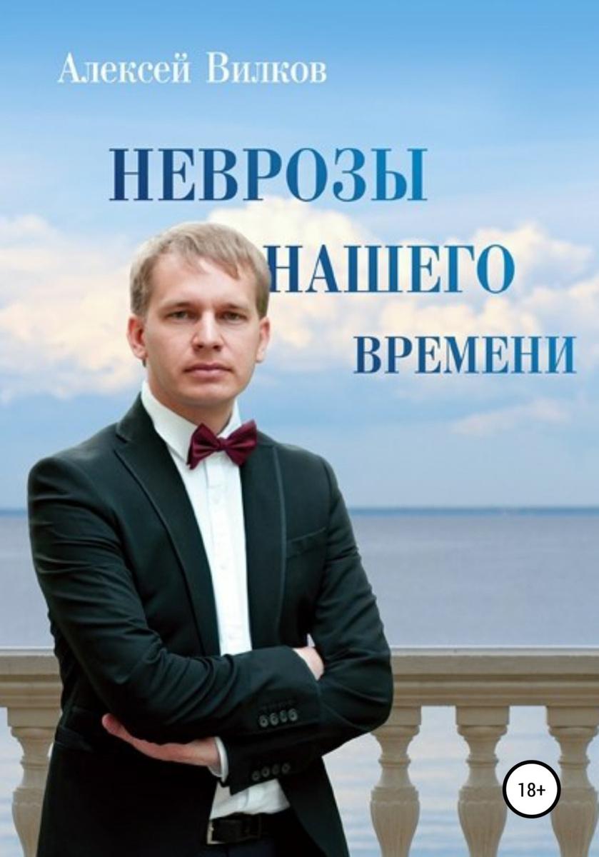 Неврозы нашего времени | Вилков Алексей Сергеевич #1