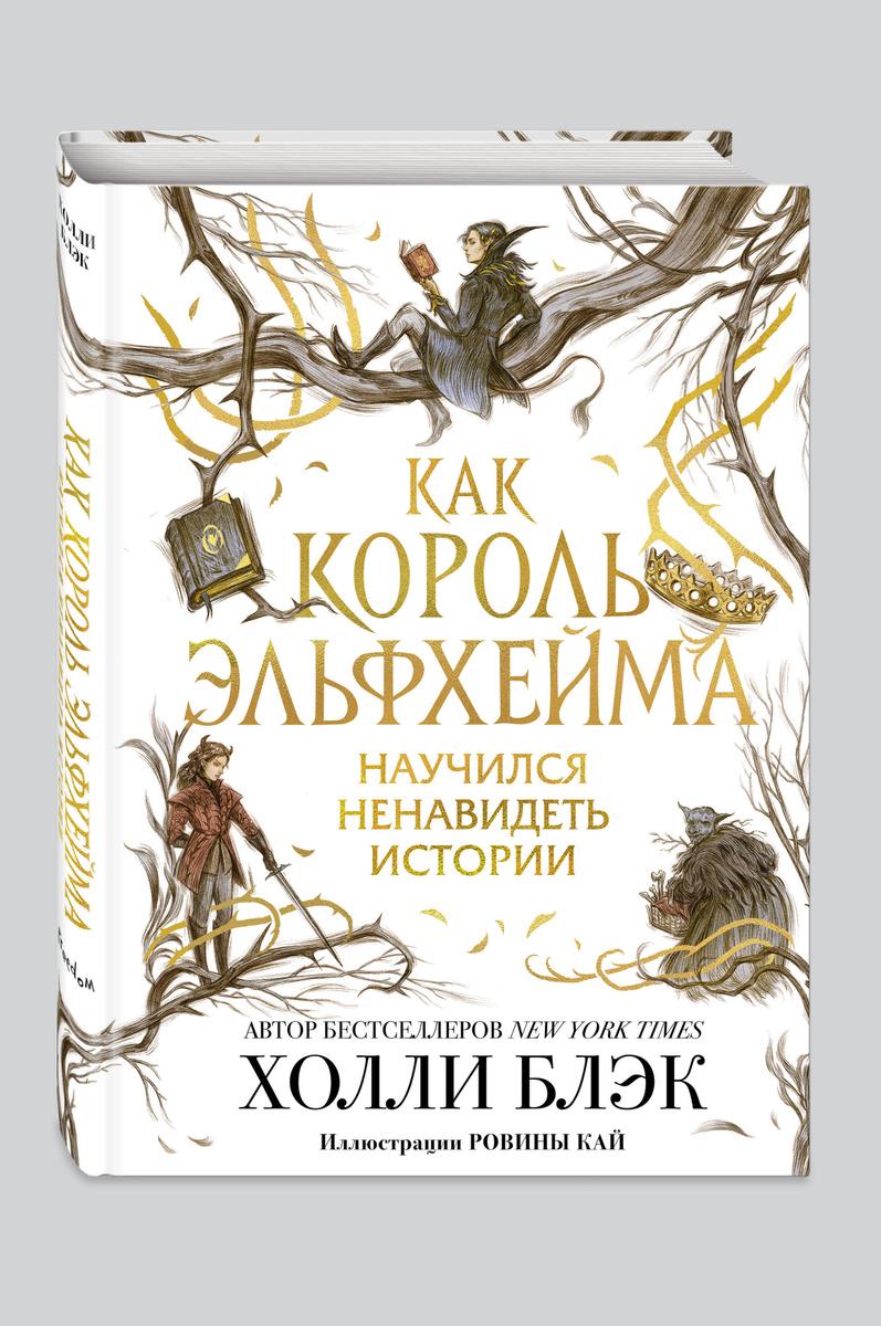 Как король Эльфхейма научился ненавидеть истории | Блэк Холли  #1