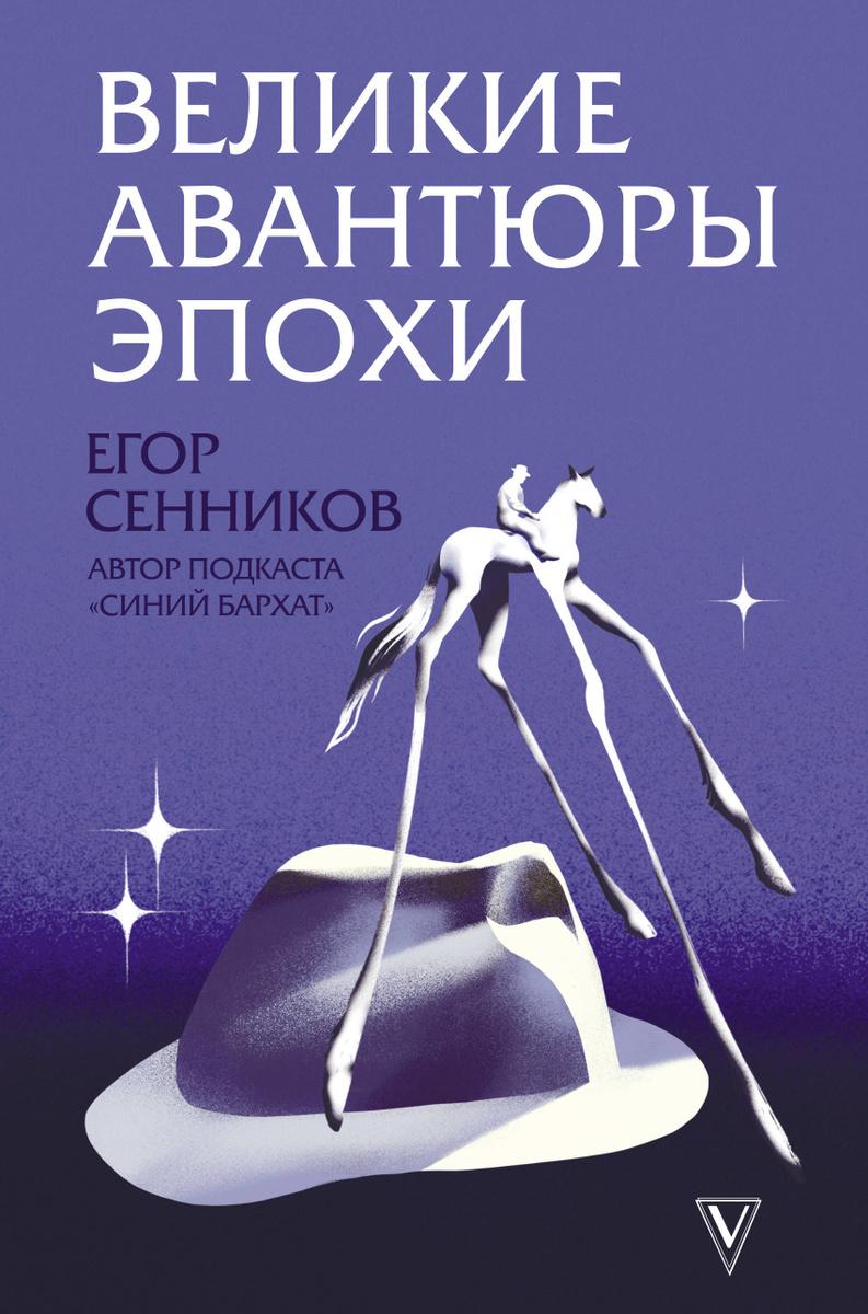 Великие авантюры эпохи | Сенников Егор Валерьевич #1