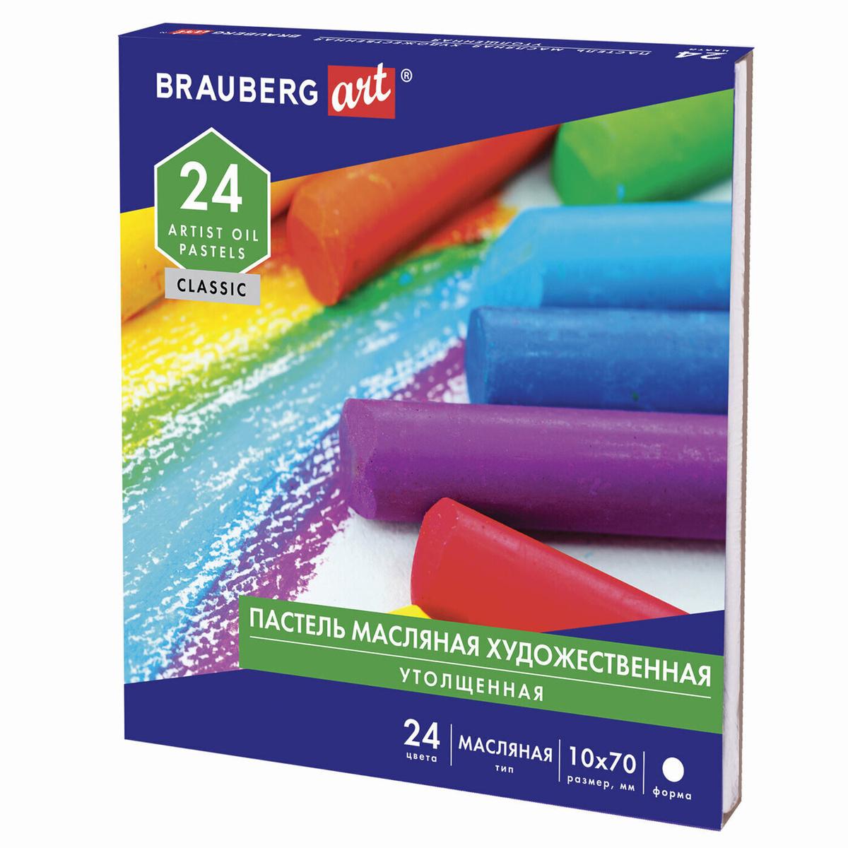 """Пастель масляная художественная для рисования Brauberg Art """"Classic"""", набор 24 цвета, утолщенная, круглое #1"""