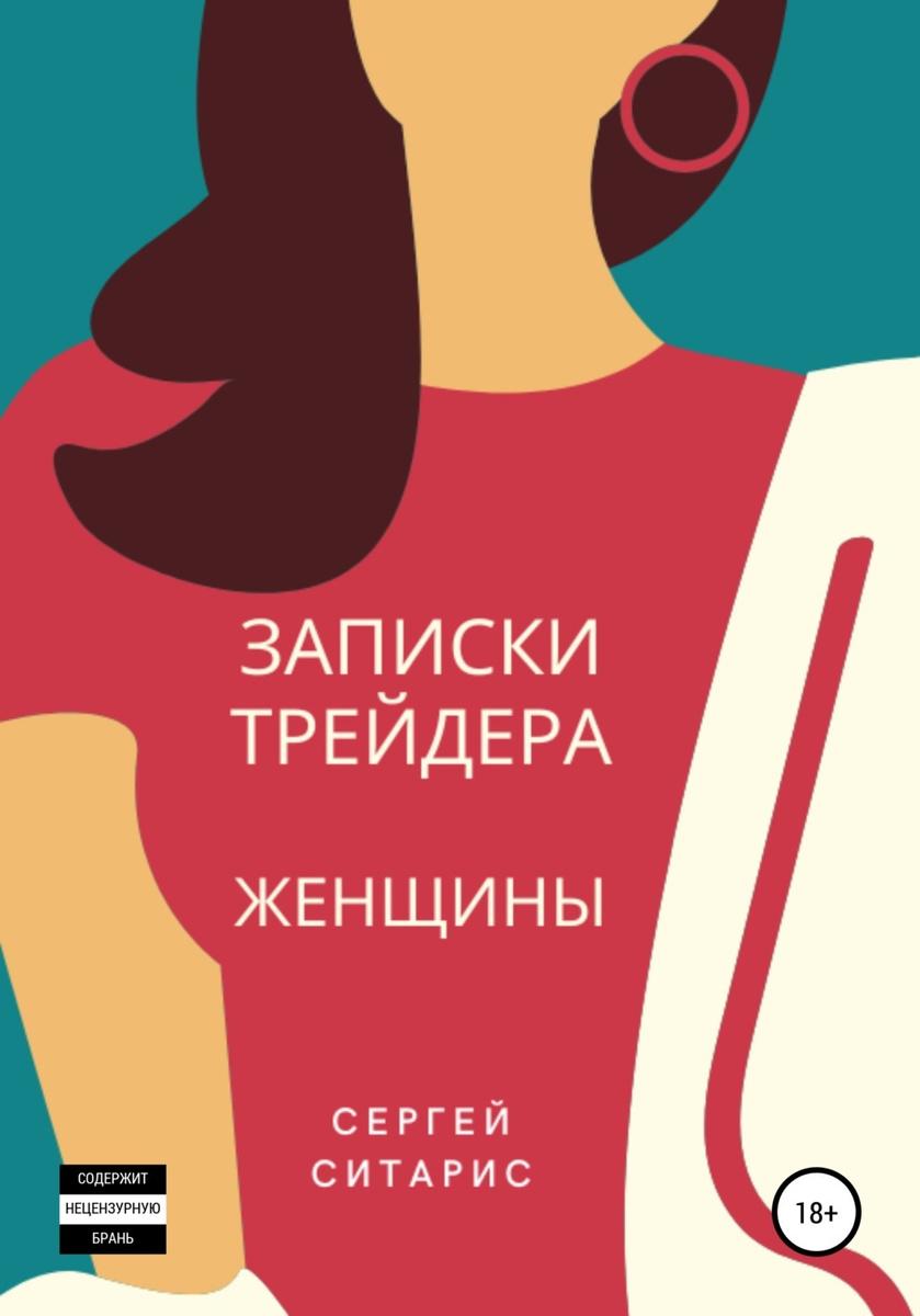 Записки трейдера. Женщины | Ситарис Сергей #1