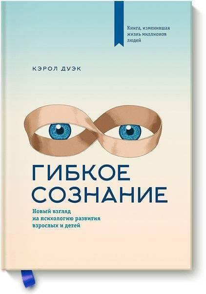 Гибкое сознание. Новый взгляд на психологию развития взрослых и детей  #1