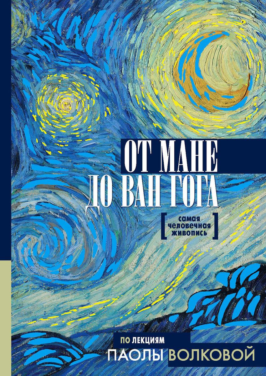 От Мане до Ван Гога - самая человечная живопись   Волкова Паола Дмитриевна  #1