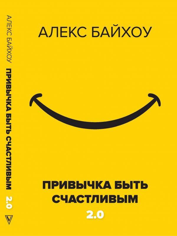 Привычка быть счастливым 2.0 | Байхоу Алекс #1