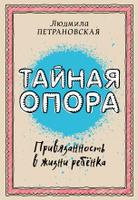 Тайная опора: привязанность в жизни ребенка | Петрановская Людмила Владимировна. А что насчет книг?