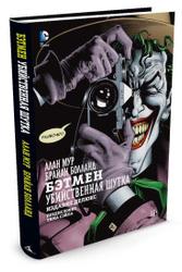Бэтмен. Убийственная шутка   Мур Алан. ТОП-100 самых популярных комиксов