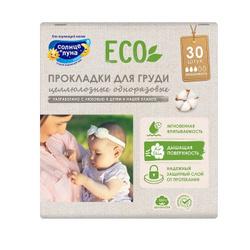 СОЛНЦЕ И ЛУНА ECO Прокладки на грудь целлюлозные одноразовые в коробке 30шт. ECO LIFE