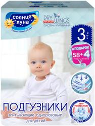 СОЛНЦЕ И ЛУНА DRY WINGS Premium Подгузники для детей 3/M 4-9 кг 58+4шт . DRY WINGS PREMIUM