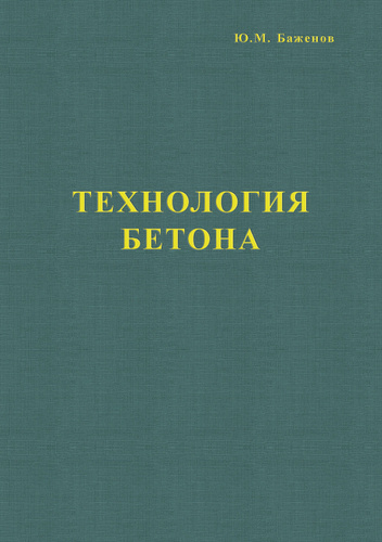 Юрий бетонов обработка для бетона
