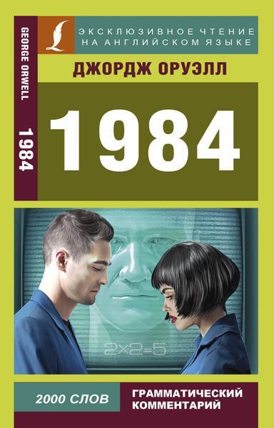 Обложка книги 1984, Оруэлл Джордж