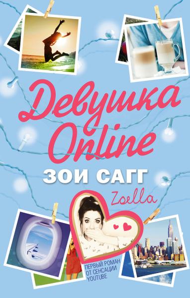 Обложка книги Девушка Online, Сагг Зои