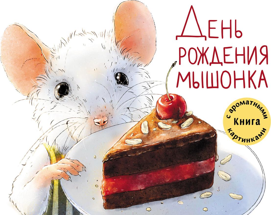 Поздравление с днем рождения мышонок