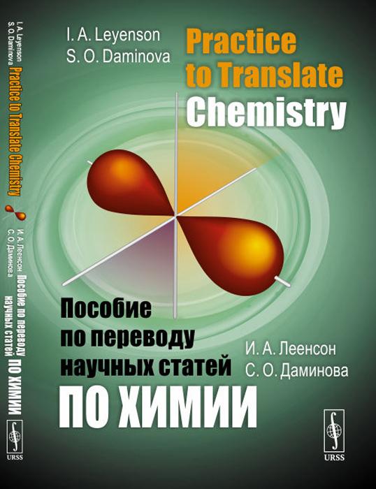 Practice to Translate Chemistry. Пособие по переводу научных статей по химии