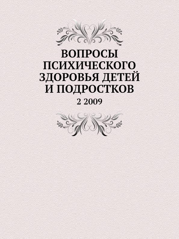 Н.М. Иовчук Вопросы психического здоровья детей и подростков. №2 2009 цена в Москве и Питере