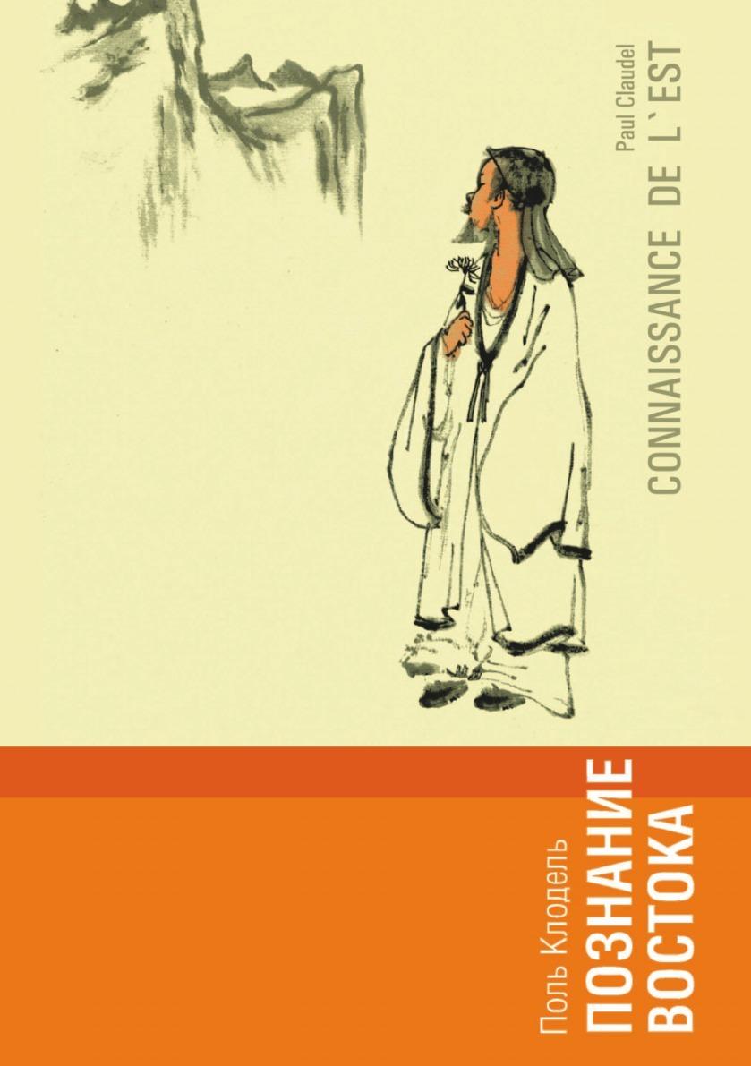 П. Клодель, А. Курт, А. Райская Познание Востока