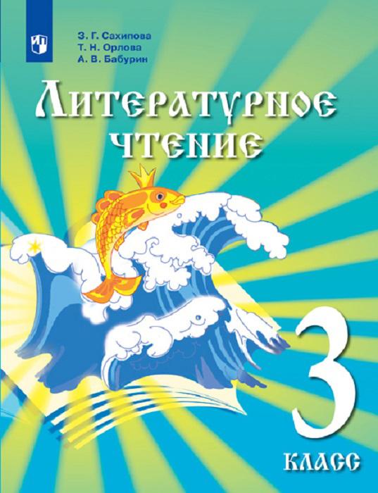 Литературное чтение. 3 класс. Учебник для детей мигрантов и переселенцев