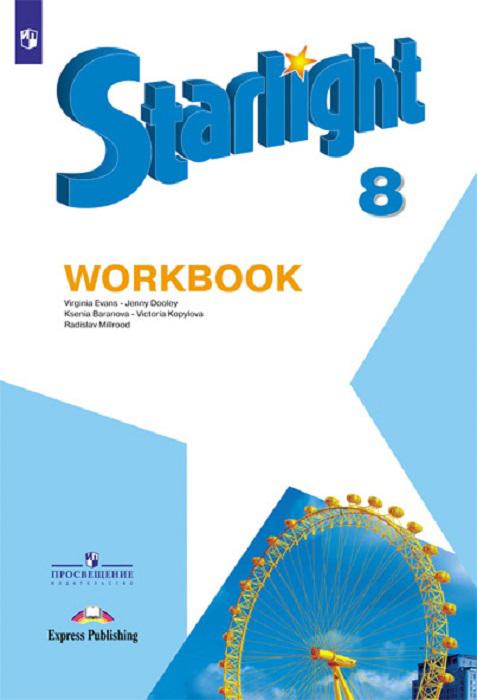 Starlight 8: Workbook / Английский язык. 8 класс. Рабочая тетрадь