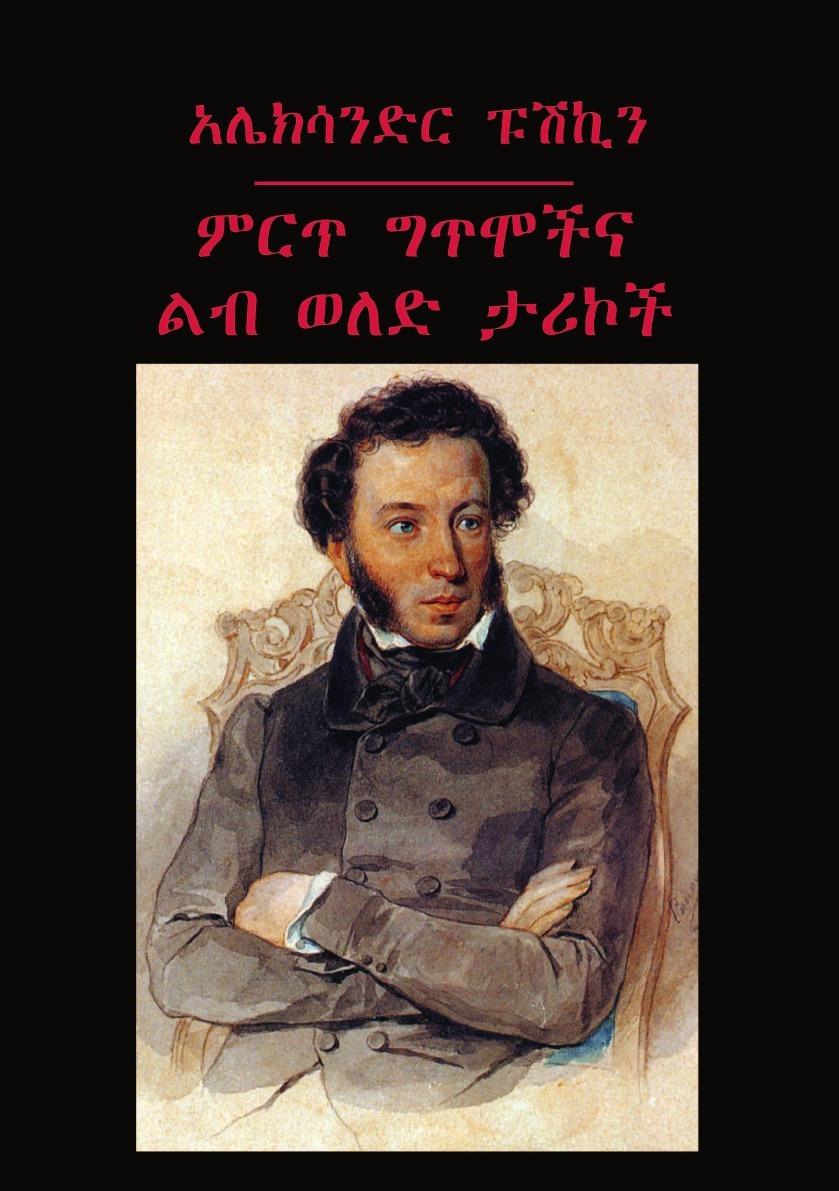 М.Л. Вольпе Александр Пушкин. Избранные стихотворения и проза