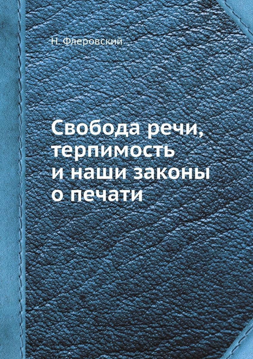 Н. Флеровский Свобода речи, терпимость и наши законы о печати