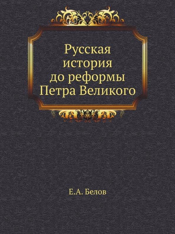 Е.А. Белов Русская история до реформы Петра Великого