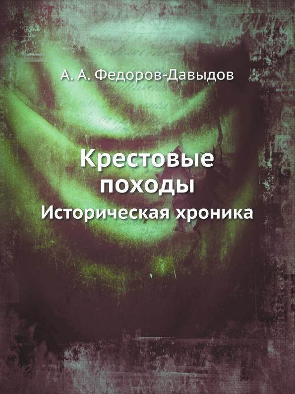 А.А. Федоров-Давыдов Крестовые походы. Историческая хроника