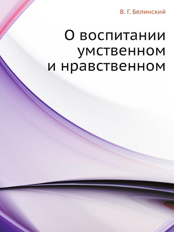 В. Г. Белинский, А. Н. Сальников О воспитании умственном и нравственном