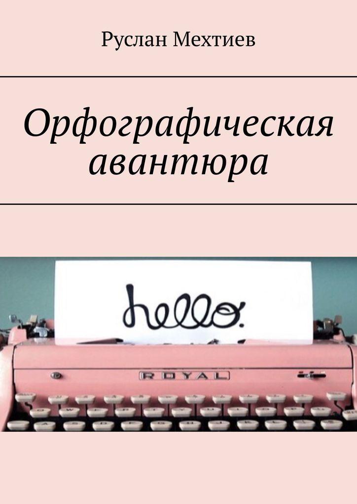 Орфографическая авантюра