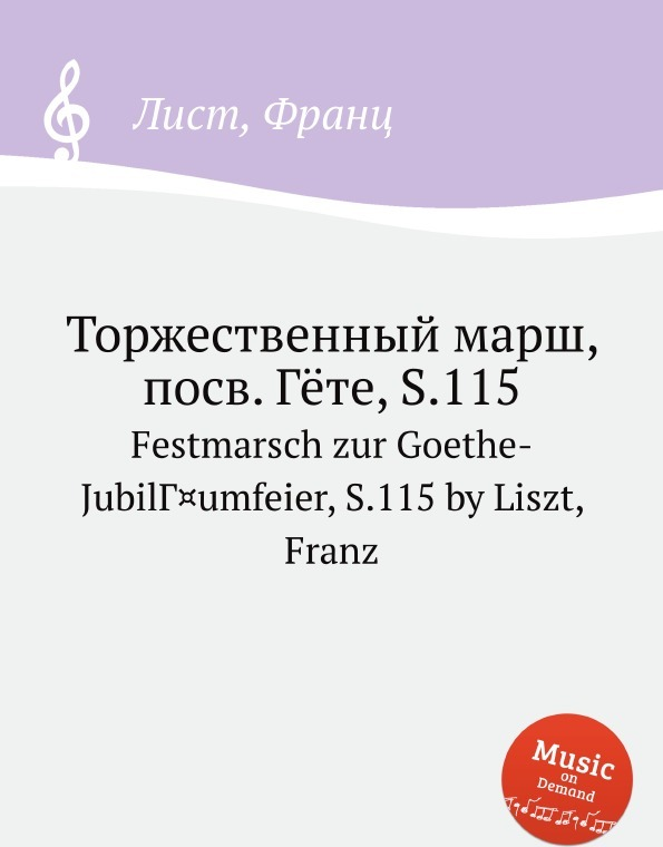 Ф. Лист Торжественный марш, посв. Гёте, S.115 ф лист скерцо и марш s 177