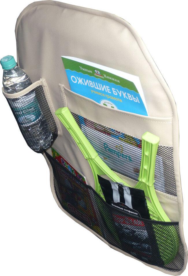 Lux Cover защитный чехол-органайзер на спинку переднего сиденья из экокожи (Бежевый)