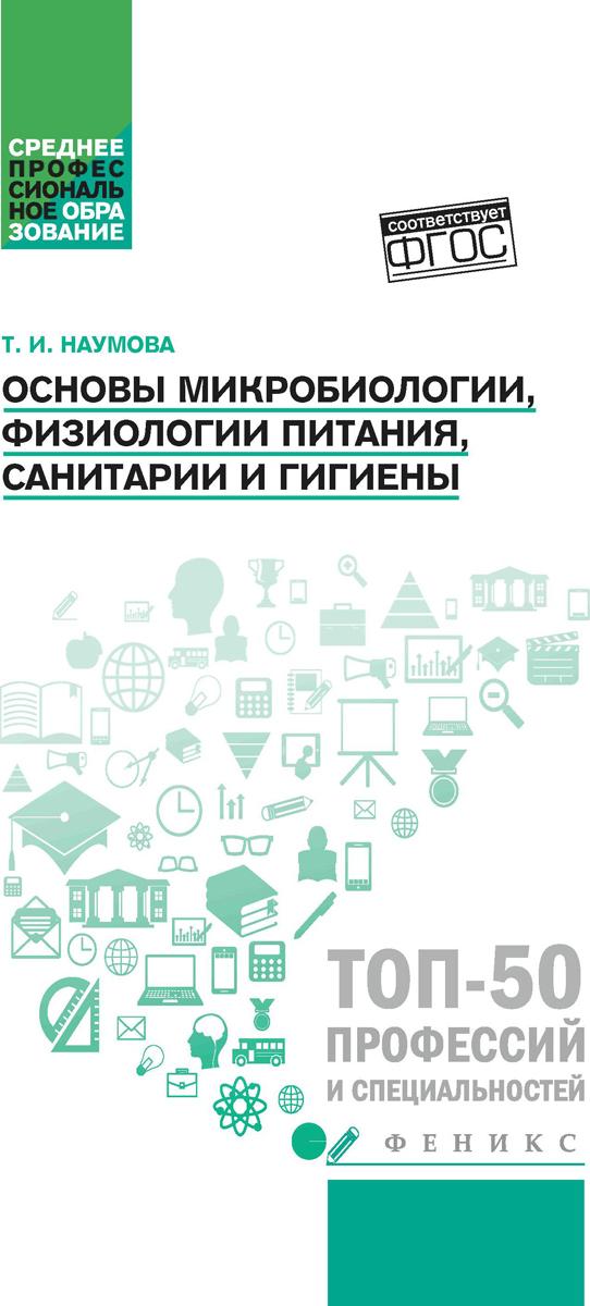 Основы микробиологии, физиологии питания, санитарии и гигиены. Учебное пособие