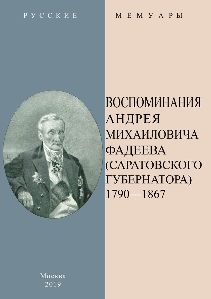 Воспоминания Андрея Михайловича Фадеева (Саратовского губернатора). 1790-1867 | Фадеев Андрей Михайлович