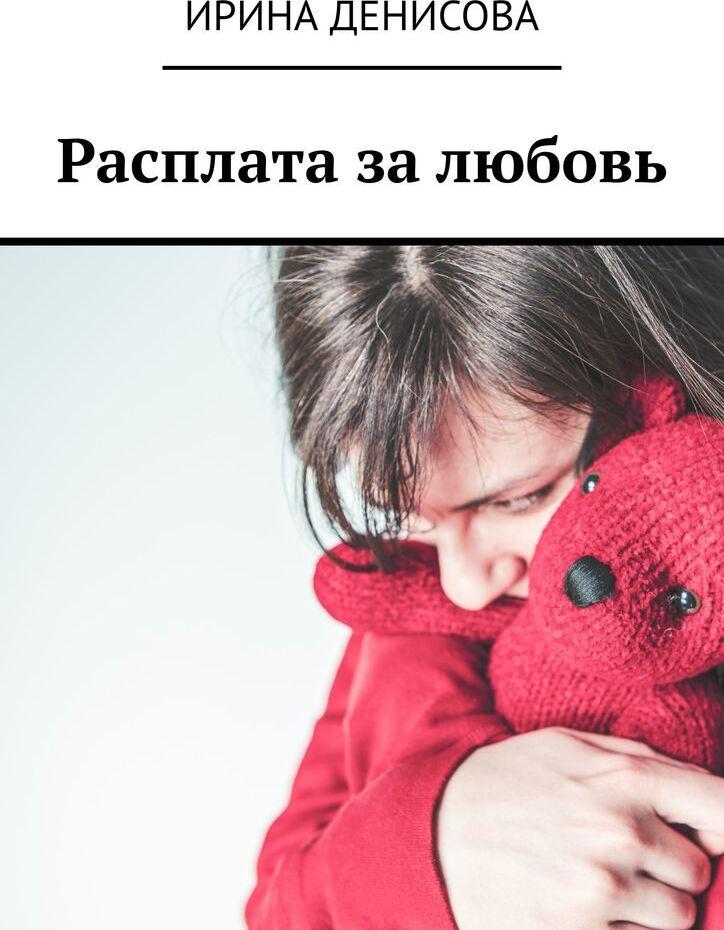 Ирина Денисова. Расплата за любовь